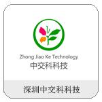 深圳中交科技